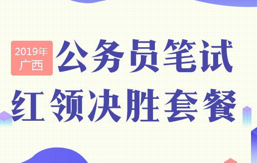 """广西公务员培训笔试""""红领决胜""""套餐"""