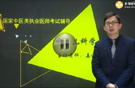 中医助理医师培训技能特色通关班