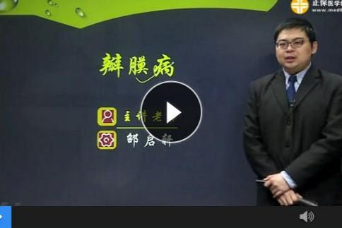 内科主治医师培训血液病学主治基础知识
