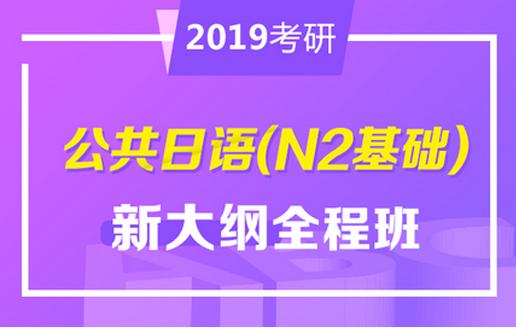 2019考研公共日语(N2基础)新大纲全程班