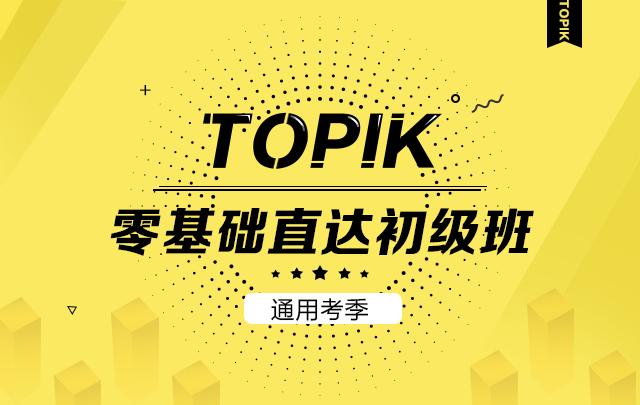 【TOPIK0-2级】零基础直达初级班