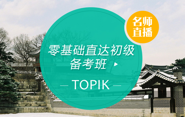 【TOPIK】2019年10月韩语零基础直达初级备考班
