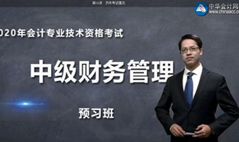 中华会计网校课程免费试听