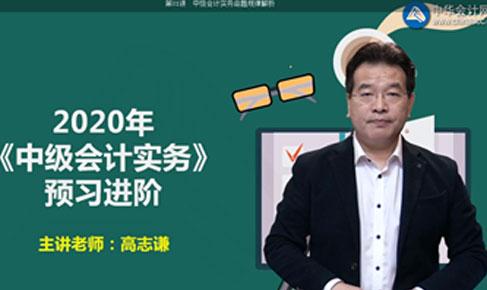 中华会计网校课程试听