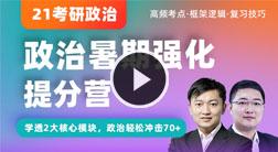 21考研政治暑期强化提分营