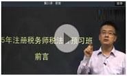 税务师杨军老师