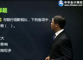 达江中级财务管理视频