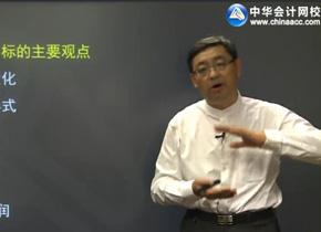 贾国军中级财务管理视频