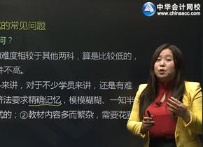 苏苏经济法视频