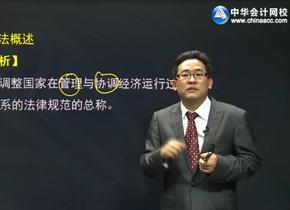 赵俊峰经济法视频