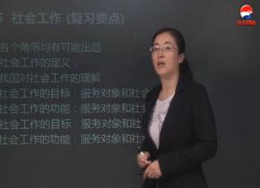 社会工作法规与政策视频