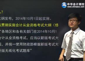 广东会计证视频