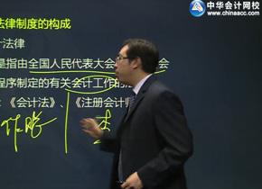 江苏会计证视频