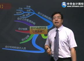 四川会计证视频
