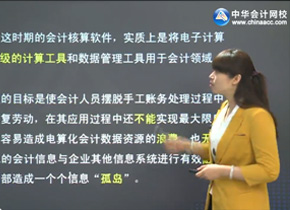 浙江会计证视频