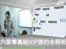 大学英语六级零基础VIP签约全程班