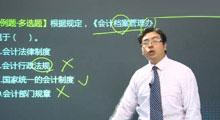 湖南财经法规视频教程