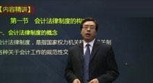 江苏财经法规视频教程
