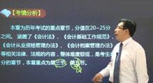 辽宁财经法规视频教程
