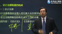 北京财经法规视频课件