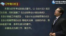 广东财经法规视频教程