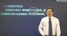 贵州财经法规视频教程