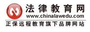 法律教育网校