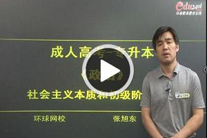 成人高考政治培训视频