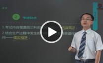 刘双跃老师视频