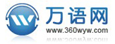 万语网logo