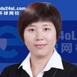 环球网校名师刘淑娥