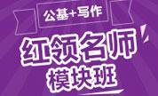 华图网校事业单位培训