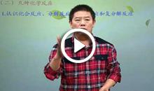 【化学】初三基础强化视频
