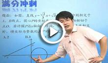 【数学】初三满分冲刺视频