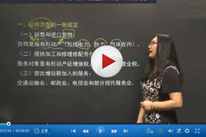 刘丹税法一