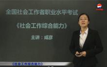成彦老师视频