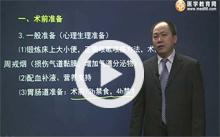 外科学-基础知识视频