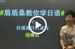 新东方日语视频试听