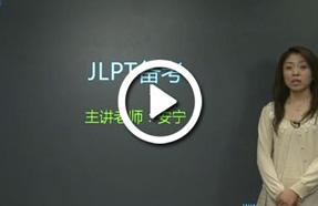 新东方在线日语视频试听