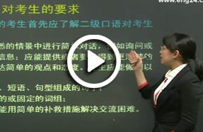 环球网校教师资格证视频试听