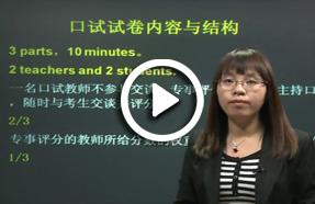 环球网校公共英语视频试听