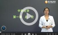 医学教育网执业中药师视频