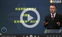 医学教育网执业西药师视频