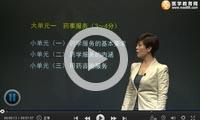 医学教育网药事管理法规视频