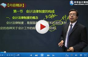 会计从业资格培训视频-财经法规