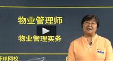 物业管理实务视频