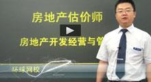 相关法律法规视频