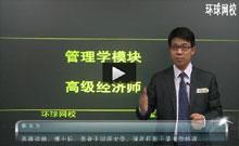 高级经济师视频