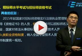 环球网校培训视频-招标采购专业知识与法律法规