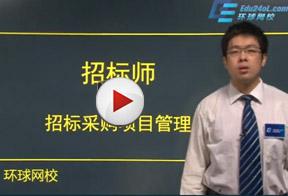 环球网校培训视频-招标采购项目管理